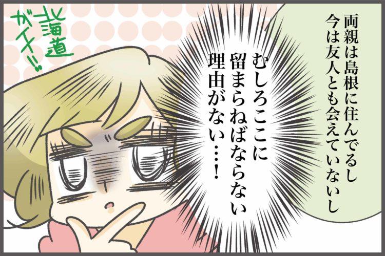 赤坂女子ものがたり25
