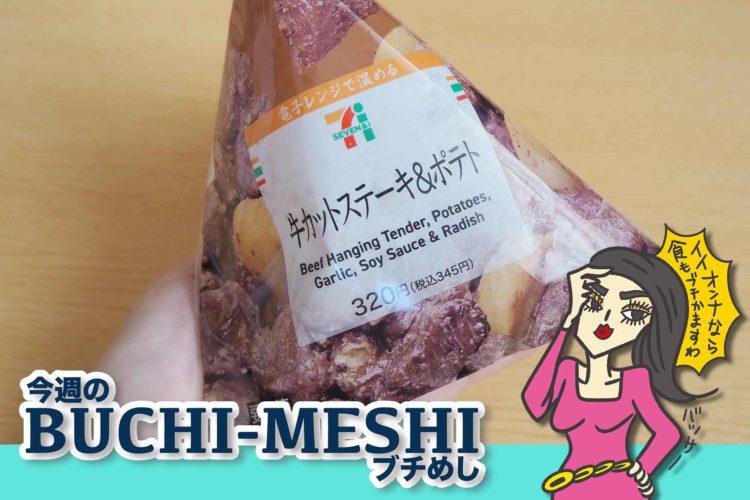 ブチめし 牛カットステーキ&ポテト