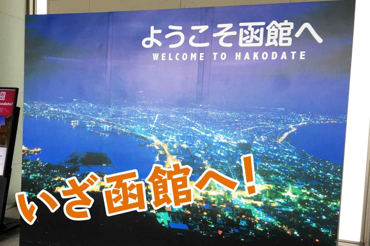 北海道移住