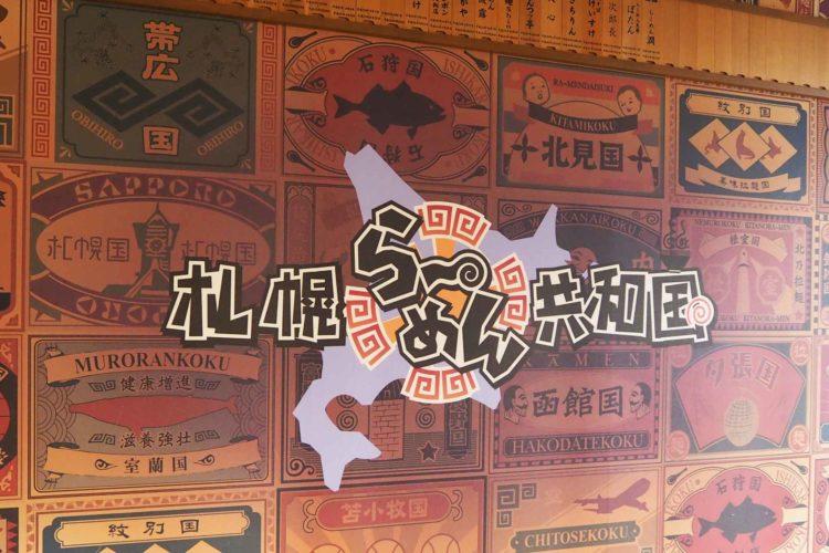 麺処 白樺山荘