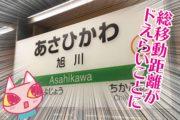 函館・旭川の移動は東京経由? 驚きの距離に「でっかいどう」を実感