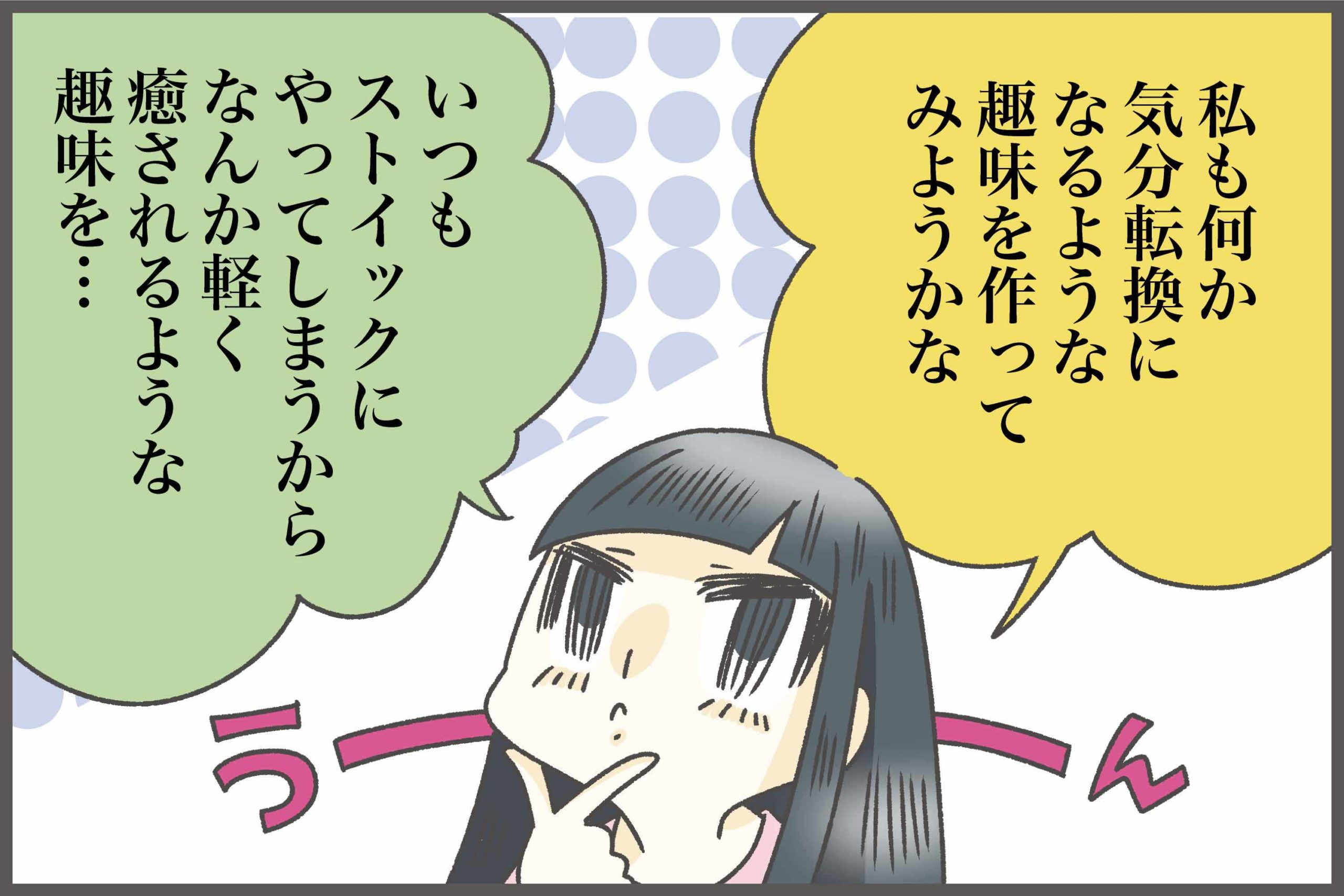 赤坂女子ものがたり31