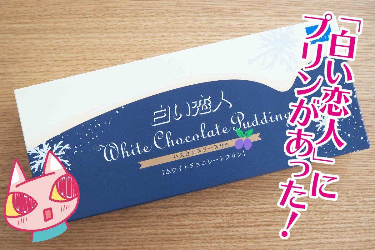 白い恋人ホワイトチョコレートプリン