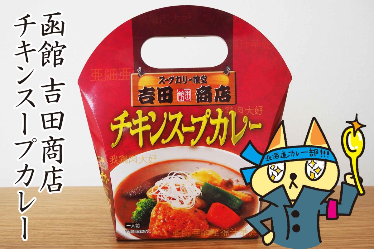 吉田商店スープカレー
