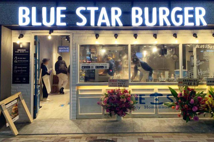 BLUE STAR BURGER