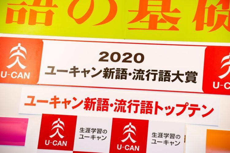 2020ユーキャン新語・流行語大賞
