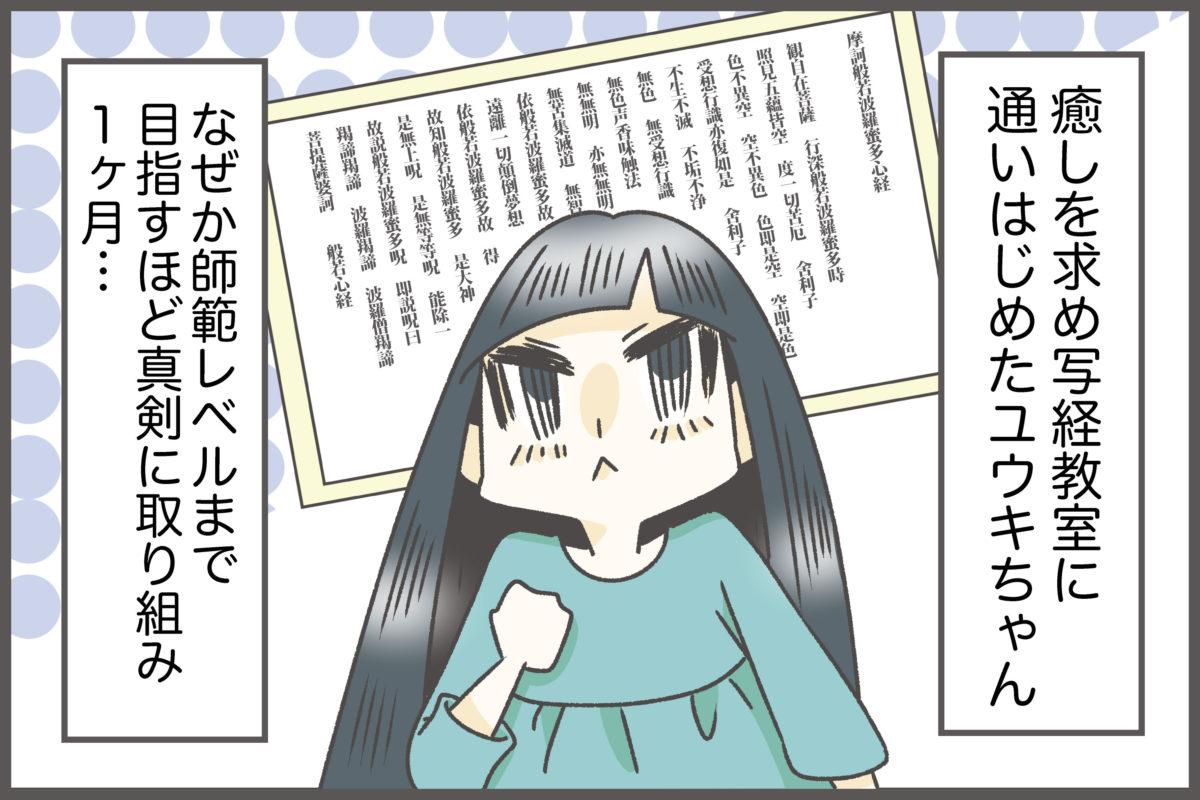 赤坂女子ものがたり34