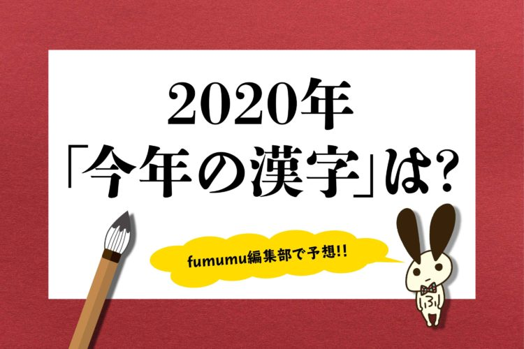 今年の漢字予想