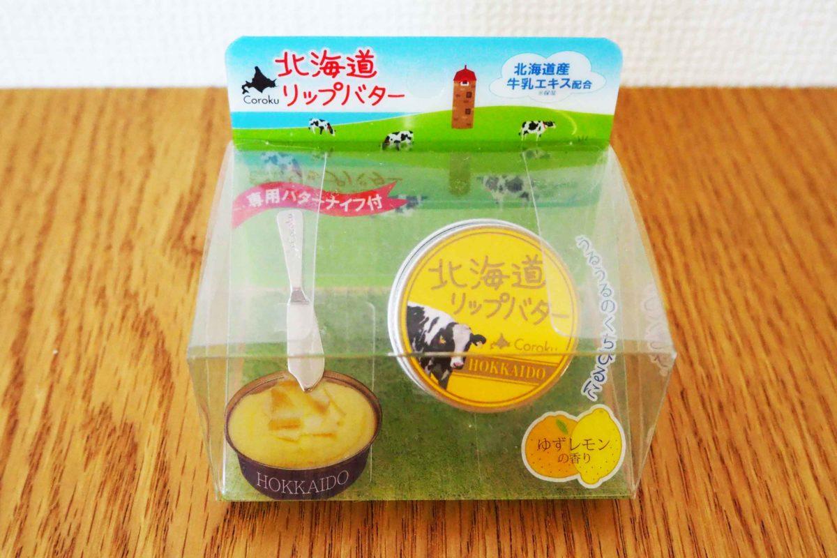 北海道リップバター
