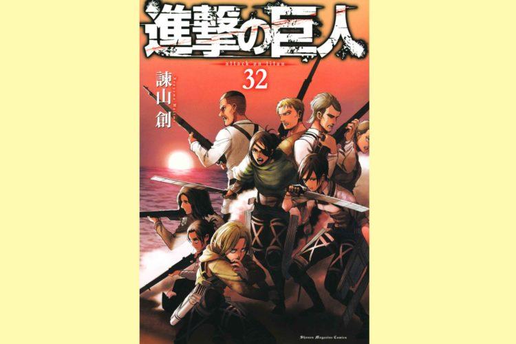 『進撃の巨人』32巻