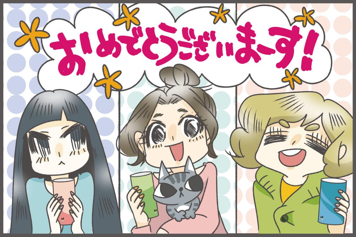 赤坂女子ものがたり38
