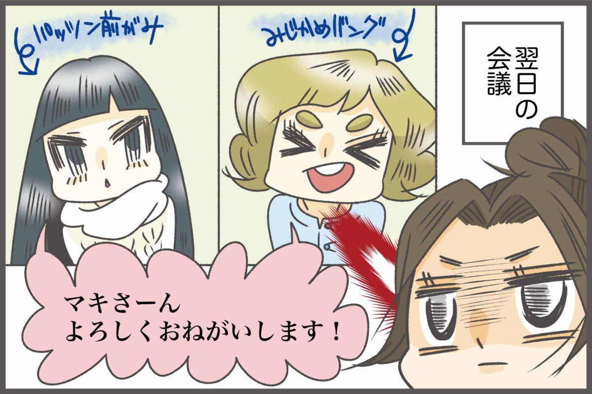 赤坂女子ものがたり39