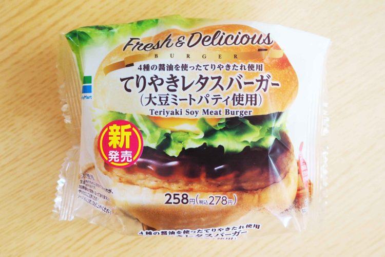 てりやきレタスバーガー(大豆ミート)