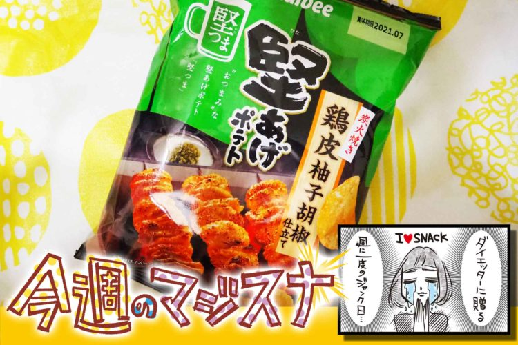 マジスナ 堅あげポテト炭火焼き鶏皮柚子胡椒仕立て