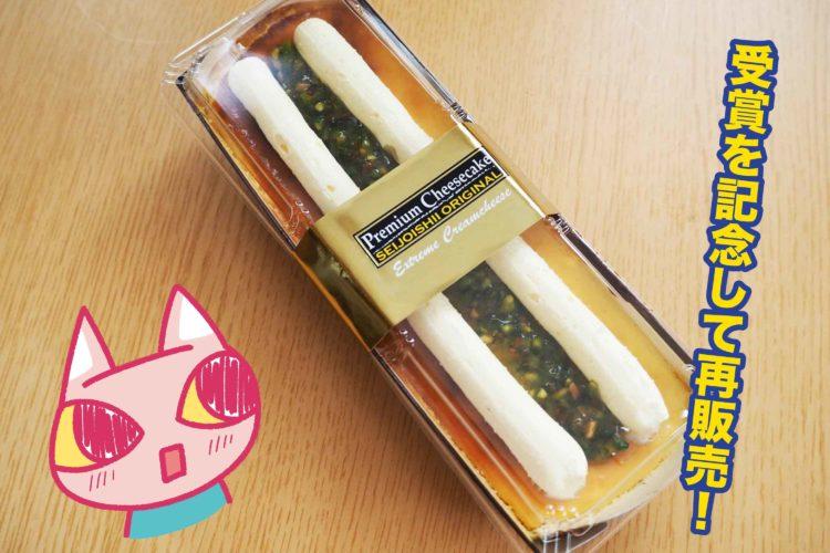 成城石井イタリア産シチリアレモンのチーズケーキ