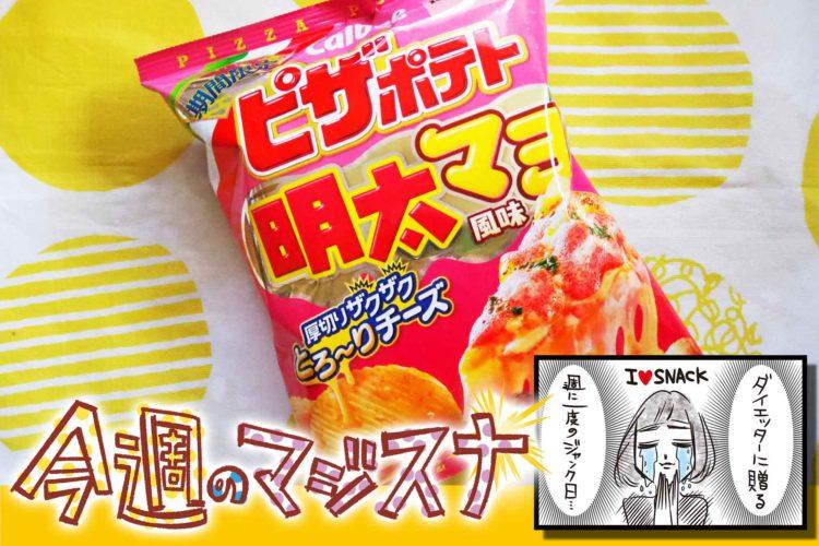 ピザポテト明太マヨ風味