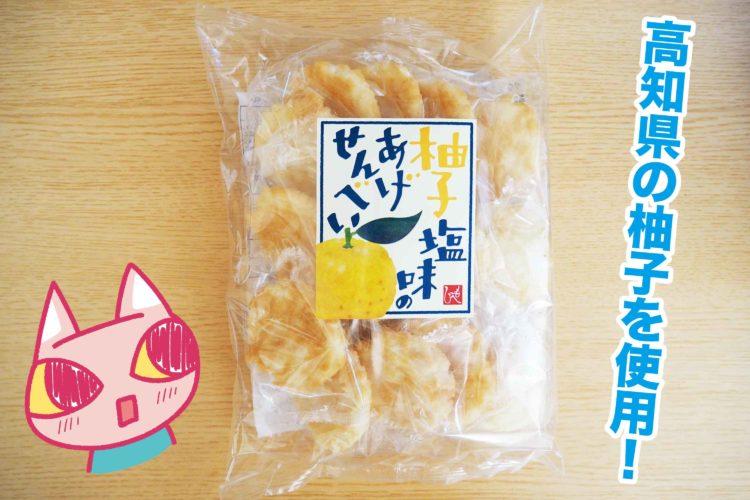 カルディ柚子塩味のあげせんべい