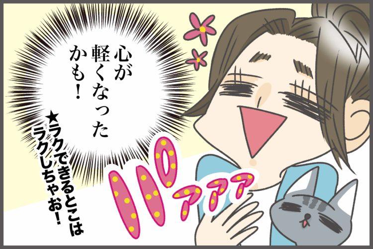 赤坂女子ものがたり45