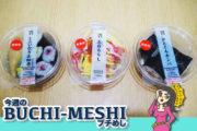 セブンのミニお寿司がワクワク感満載! いろんな味が楽しめる有能シリーズ