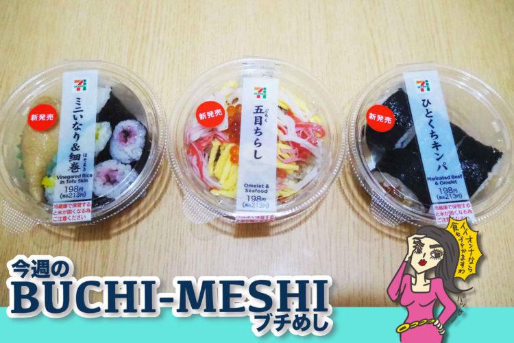 セブン ミニカップ寿司