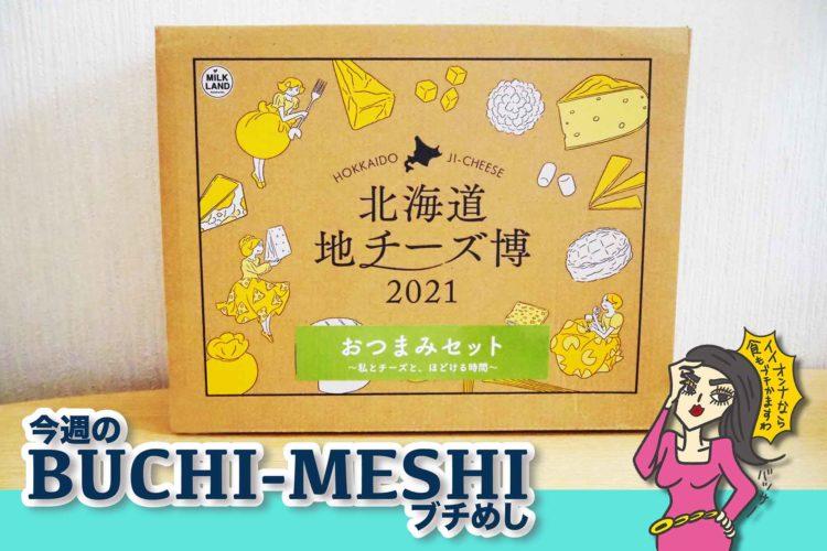 北海道地チーズ博 2021 限定アソートセット