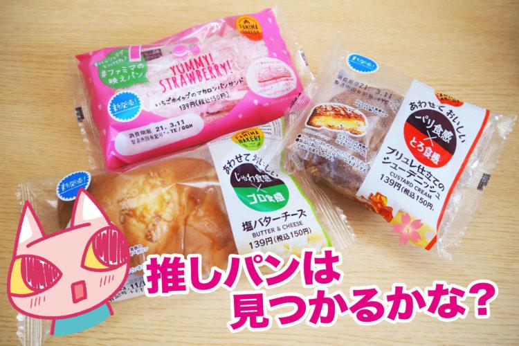 ファミリーマート新商品パン