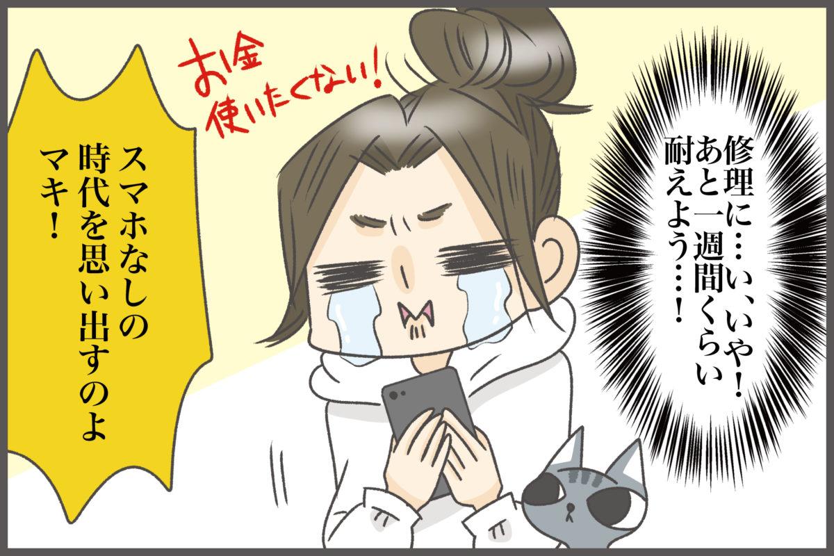 赤坂女子ものがたり53