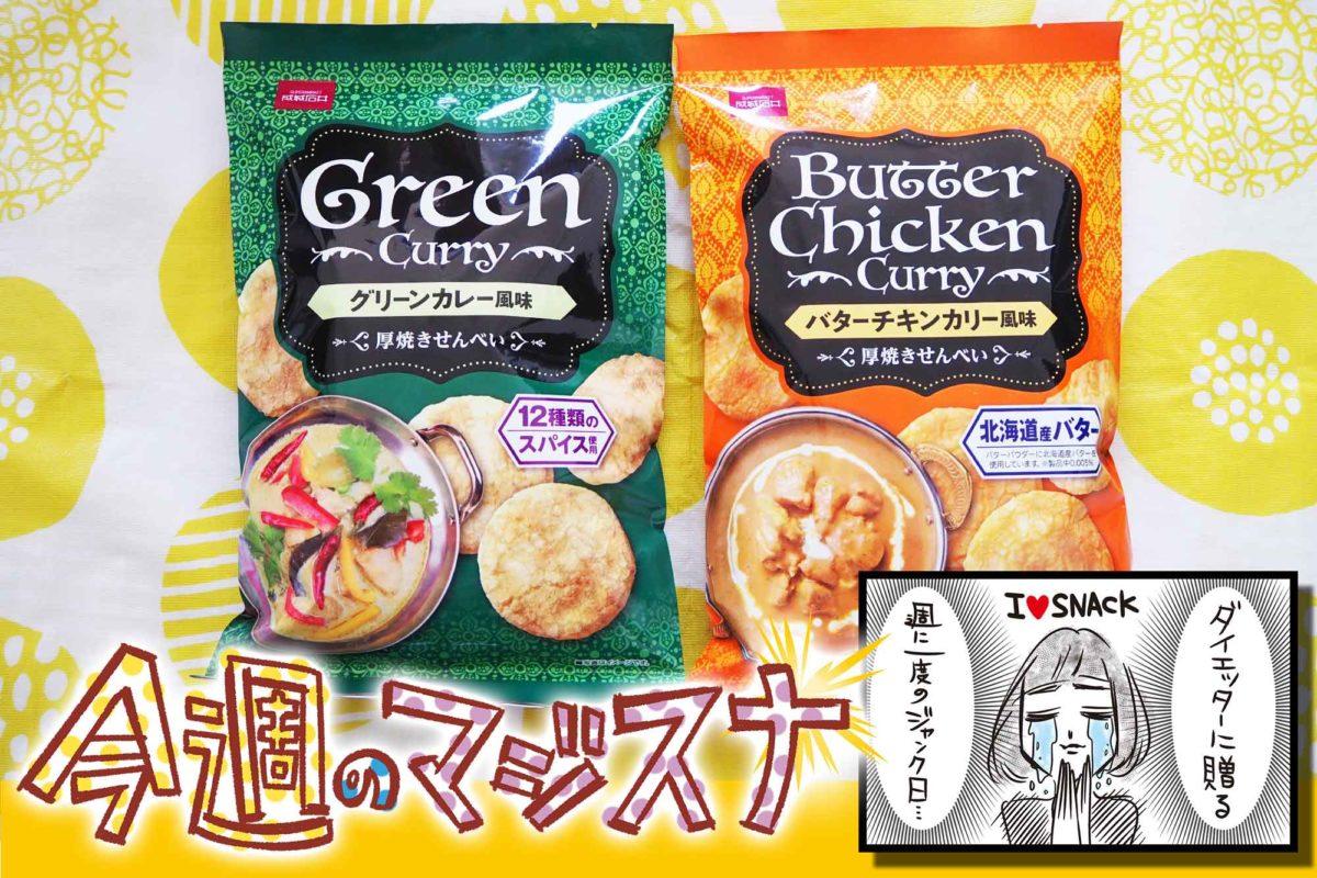 成城石井 厚焼きせんべい グリーンカレー風味/バターチキンカリー風味