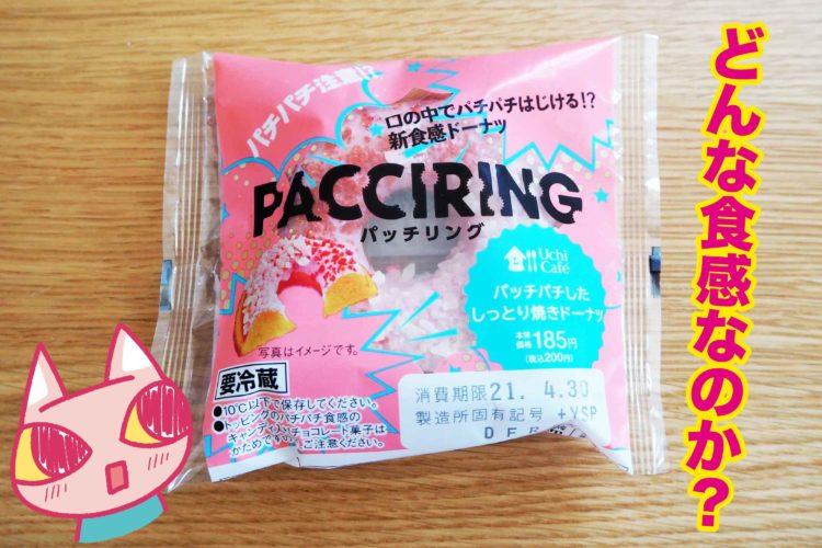 パッチリング