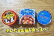 カルディの絶品缶詰3選! 異国情緒あふれる本格味わいに箸がとまらない