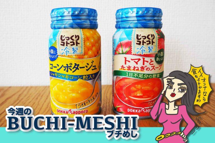 じっくりコトコト冷製スープ