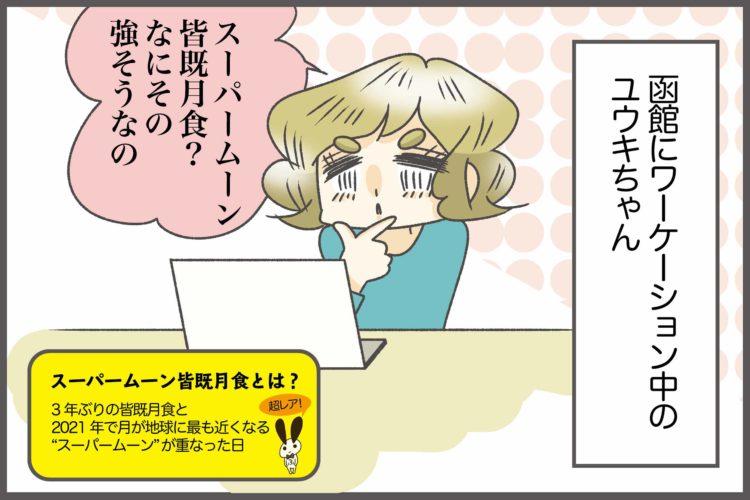 赤坂女子ものがたり59