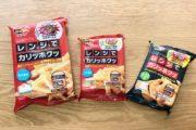 「ブタメン」の冷凍ポテト3種が限定発売! 全部違う味と形に衝撃
