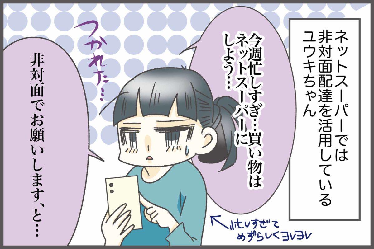 赤坂女子ものがたり60