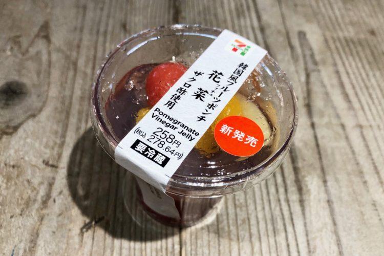 セブン 花菜
