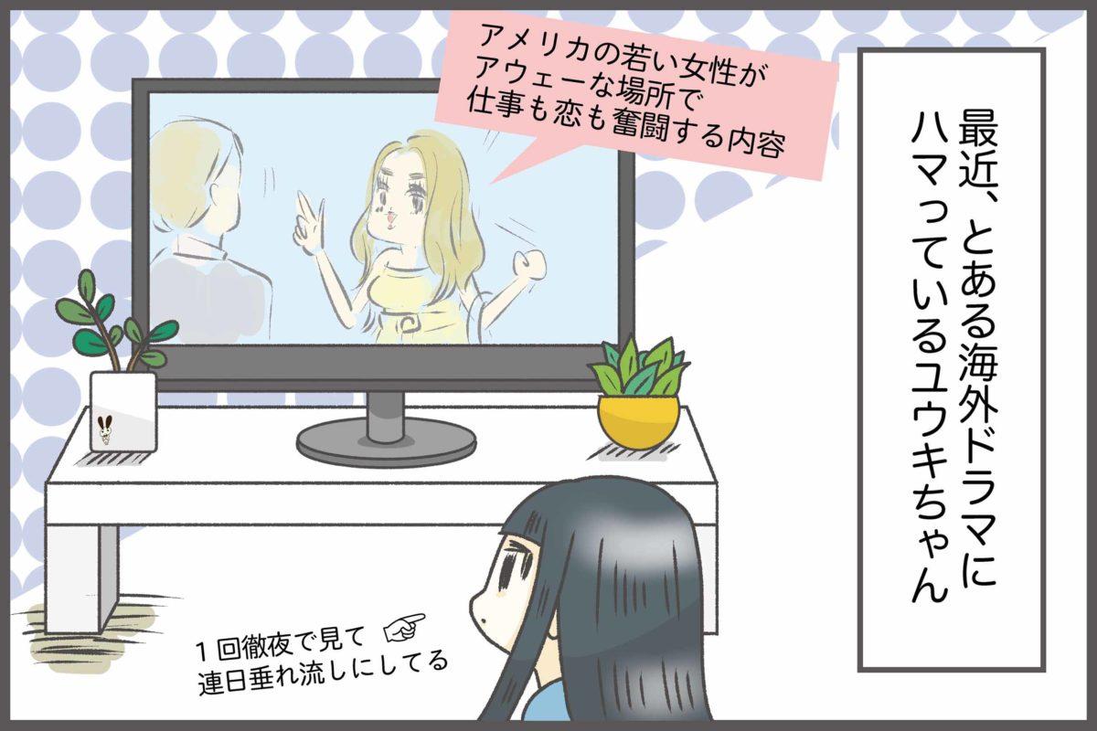赤坂女子ものがたり63