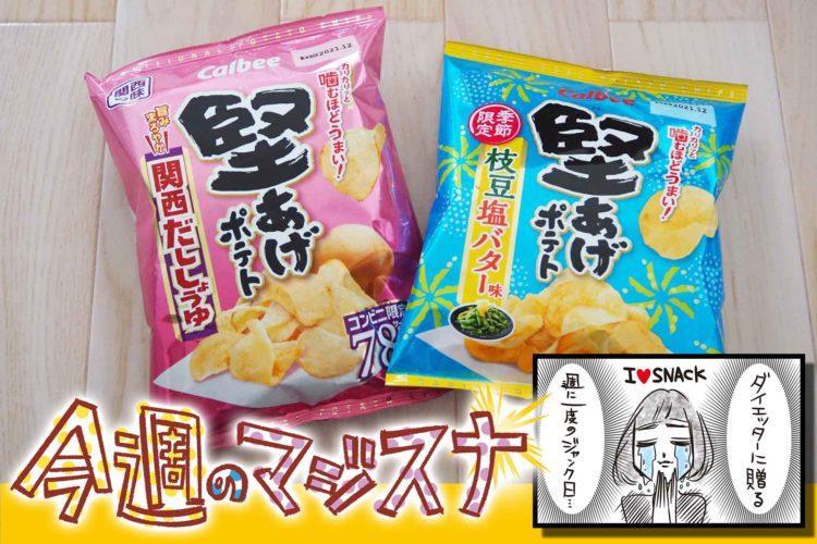 堅あげポテト「関西だししょうゆ」「枝豆塩バター味」