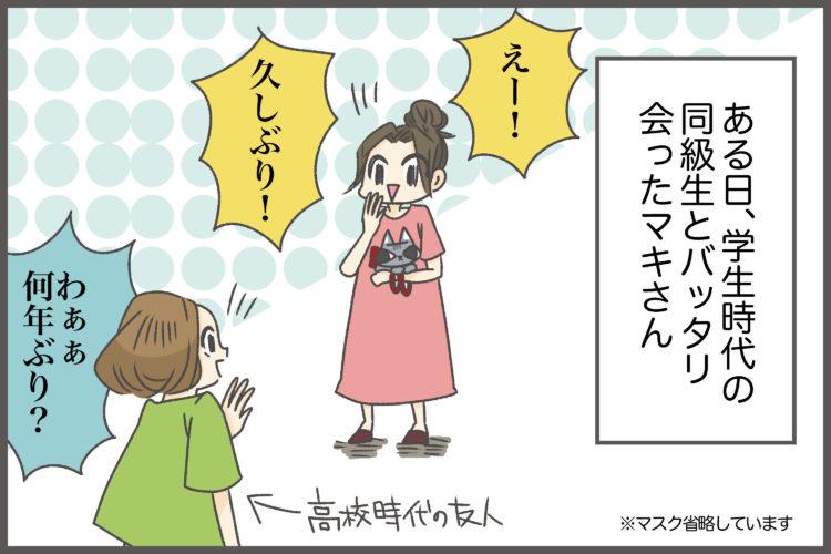 赤坂女子ものがたり64