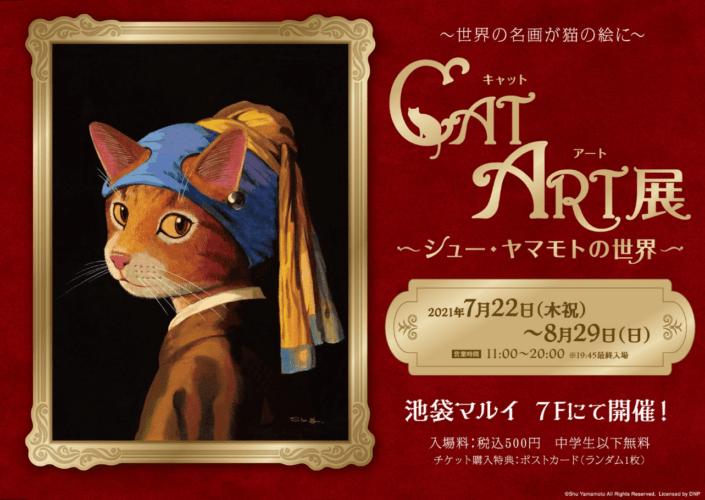 CAT ART展