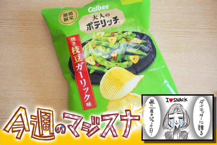 大人のポテリッチ 焼き枝豆ガーリック味
