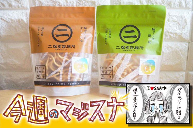 マルニ食品「麺ざくざく」