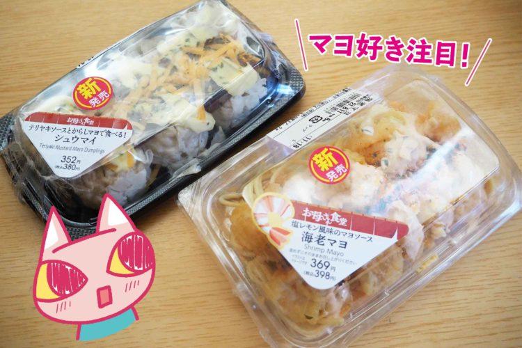 ファミマ「海老マヨ」「テリヤキソースとからしマヨで食べる!シュウマイ」