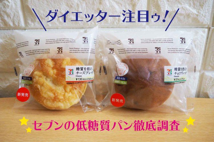 セブンイレブン 低糖質パン