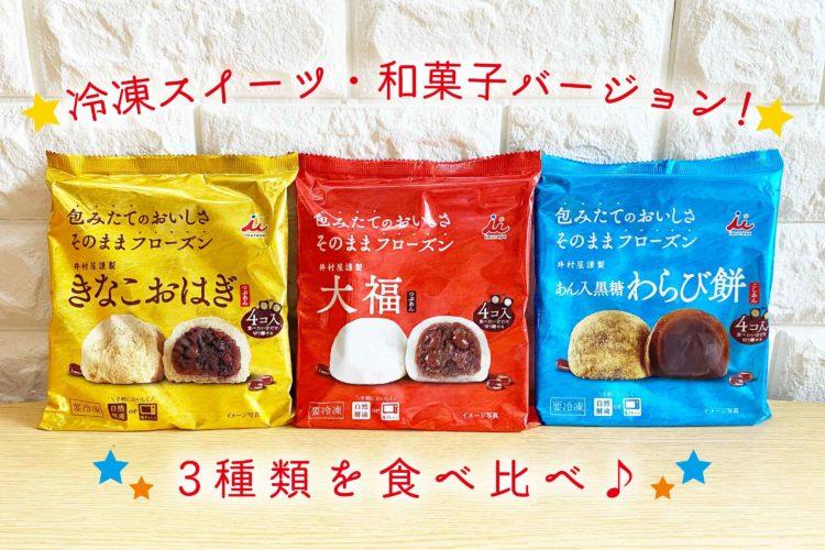 井村屋「冷凍和菓子シリーズ」