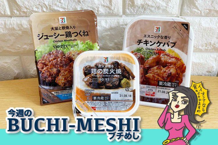 セブンイレブン 鶏肉惣菜3選
