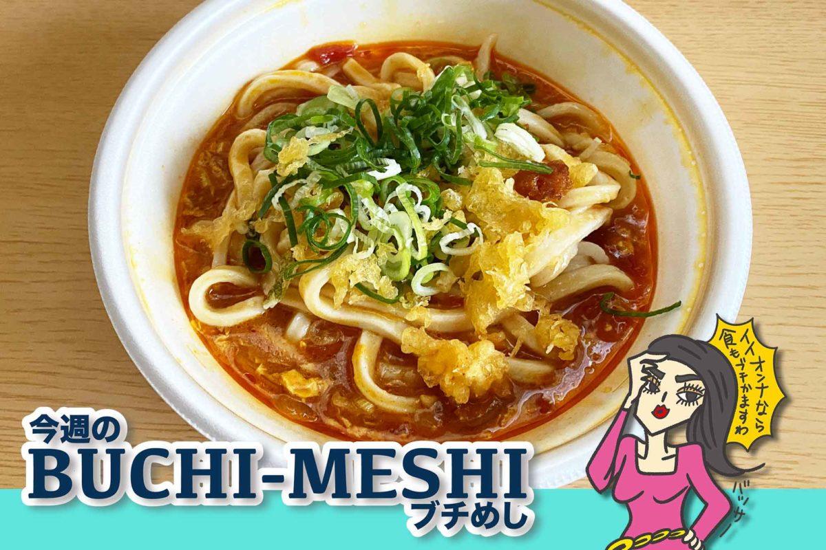 丸亀製麺「トマたまカレーうどん」