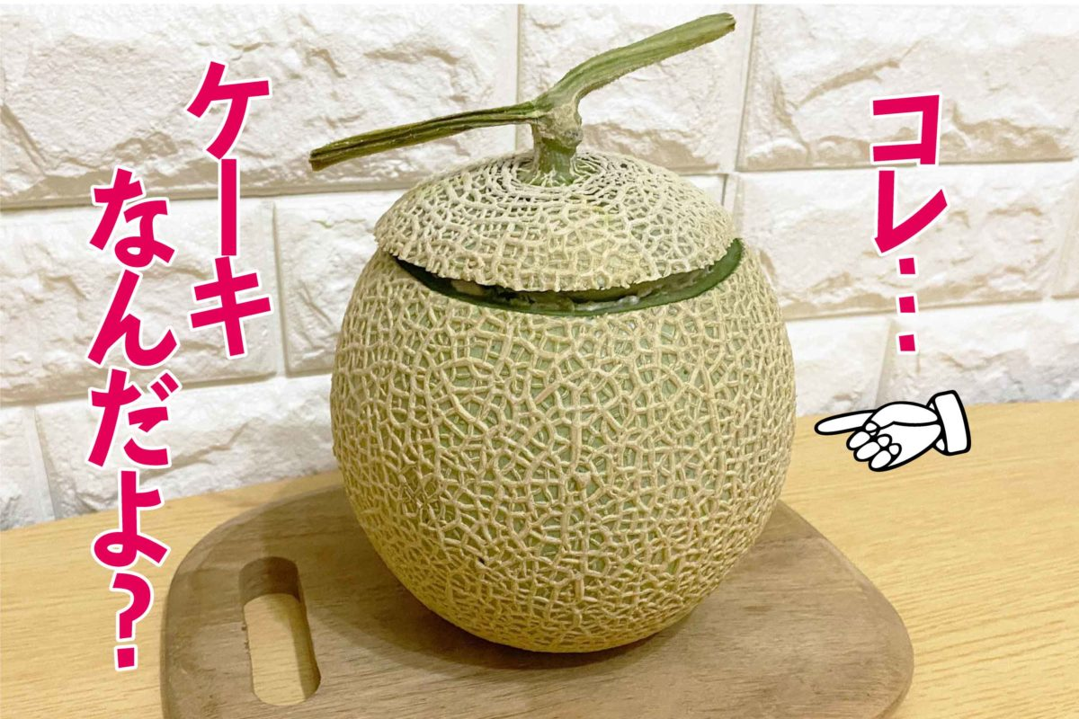 抹茶×マロン まるごとメロンケーキ