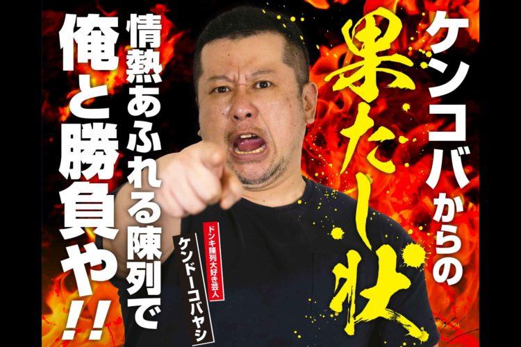 「ド頂上決戦!魂の陳列コンテスト」
