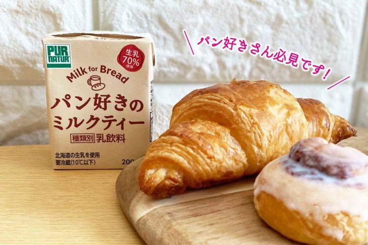 パン好きのミルクティー